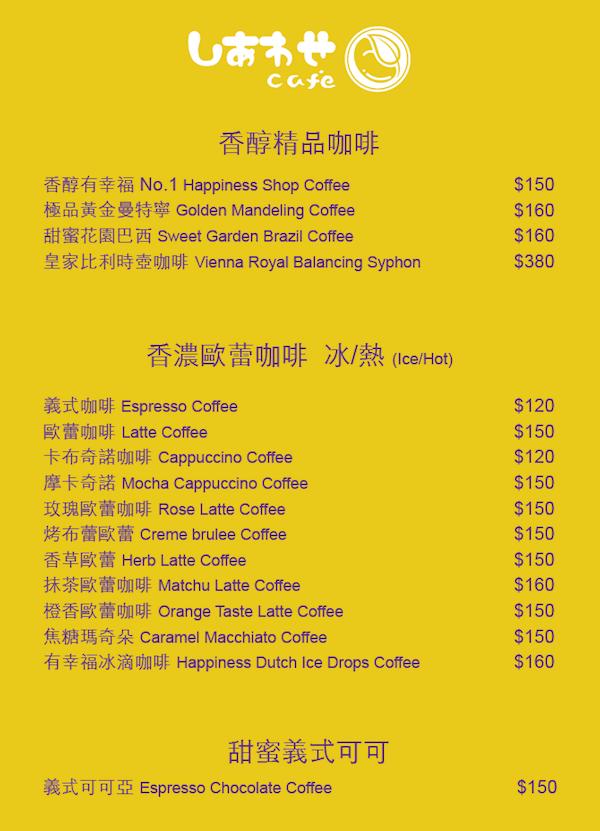 p17香醇精品咖啡v2