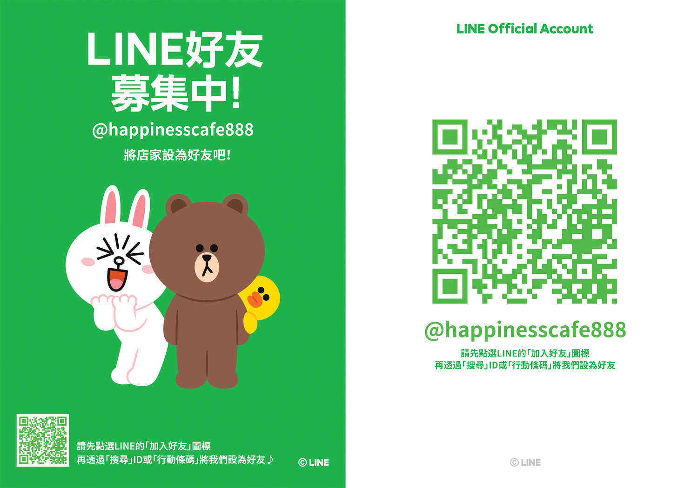 Line@有幸福Cafe